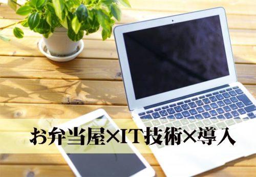 お弁当屋にパソコンはいるのか?お弁当とIT技術を考察!お弁当受注管理WEBシステムについて