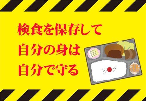 【弁当屋の衛生管理】自分の身は自分で守れ!検食の重要性!