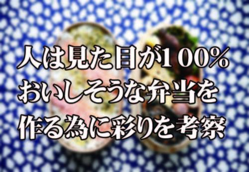 【弁当のプロ】弁当を彩り鮮やかにする色を考察!人は見た目が100%!