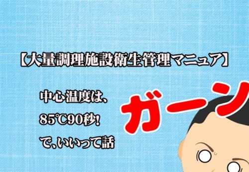 【大量調理施設衛生管理マニュアル】中心温度について!生の現場の声