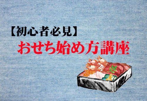 【初心者向け】弁当屋が教える「おせちビジネス」始め方講座!