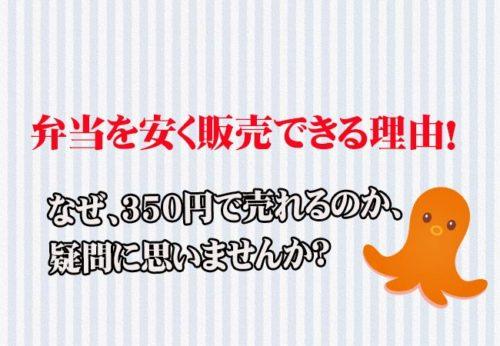 【安い弁当屋】弁当の値段が安い理由!350円で商売が出来るのか?