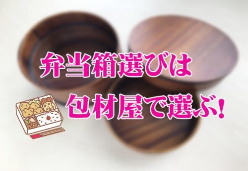 弁当屋が弁当箱を見つける最適な方法!シモジマを使おう!