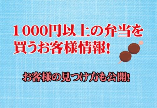 1000円以上の弁当を誰が買うのか!私が知っている情報を公開!