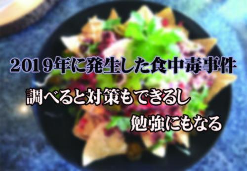 【食中毒】2019年9月の東京都の食中毒発生速報を見て対策を!